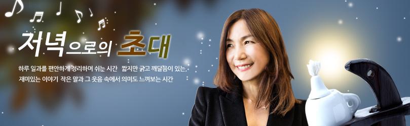 radio korea stella park